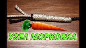 как привязать леску. узел морковка. основные ошибки и нюансы!