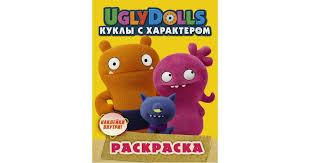 <b>UglyDolls</b>. Куклы с характером. <b>Раскраска</b> (желтая) (с наклейками ...