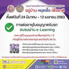 กรมการขนส่งทางบก PR.DLT.News - อบรมต่อใบขับขี่ออนไลน์ผ่าน e-Learning  www.dlt-elearning.com ***ใบขับขี่ต้องอยู่ในช่วงต่ออายุ ✓ใบขับขี่ส่วนบุคคลแบบ  5 ปีเป็น 5 ปี (ต่อล่วงหน้าได้ 3 เดือน) อบรม 1 ชม. ✓ใบขับขี่ พรบ.ขนส่ง (ต่อล่วงหน้าได้  6 เดือน) อบรม 2 ชม ...