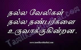 Tamil Quotes On Friendship Nanban Valkai Life Images Download Extraordinary Tamil Quotes On Friendship