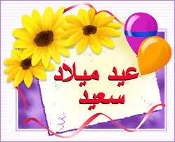 حفل بمناسبة  عيد ميلاد   هاجر  ا لكل مدعو أصدقائي images?q=tbn:ANd9GcT