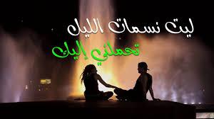 """Résultat de recherche d'images pour """"حبك نور"""""""