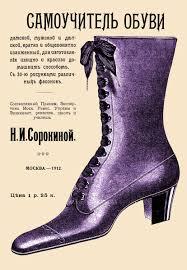 """Книга """"<b>Самоучитель</b> обуви дамской, мужской и детской, кратко и ..."""