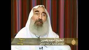 بالدليل تاريخ زوال أسرائيل يحدده الشيخ أحمد ياسين - YouTube