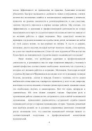 Дипломная работа Колдышевой Ирины Алексеевны
