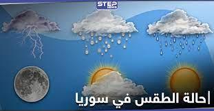 حالة الطقس في سوريا اليوم السبت   وكالة ستيب الإخبارية