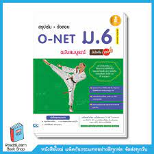 สรุปเข้ม + ข้อสอบ O-NET ม.6