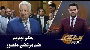 حكم جديد ضد مرتضى منصور ، عاقبوه بعد ٢٠ عاما من سب المصريين - YouTube