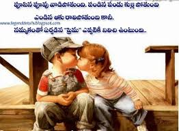 True Love Messages In Telugu With Images Amazing Love Quotes In Adorable Telugu Lovely Quotes