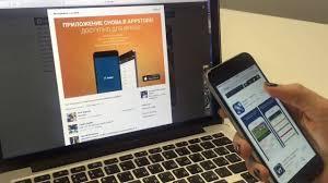 мобильная версия фонбет на айфон