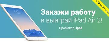 Заказать купить дипломную реферат курсовую отчет по практике  Выиграйте ipad air 2 за заказ