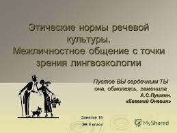 Презентация на тему МОУ Ершичская средняя общеобразовательная  2 Этические
