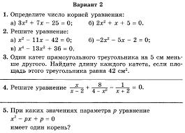 Контрольная работа № Квадратные уравнения Контрольная работа № 5 по теме Квадратные уравнения
