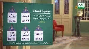مواقيت الصلاة الجمعة 24-4-2020 حسب توقيت مدينة بيروت - YouTube