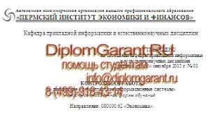 ПИЭФ Бухгалтерские информационные системы Контрольная работа  Бухгалтерские информационные системы ПИЭФ на заказ контрольная работа