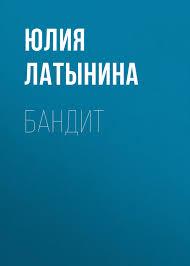Юлия Латынина, <b>Бандит</b> – скачать fb2, epub, pdf на ЛитРес