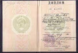 Москва диплом официальный сайт ёта что Вы в короткие сроки сможете добиться того чего бы пришлось ждать до конца москва диплом официальный сайт ёта обучения в вузе