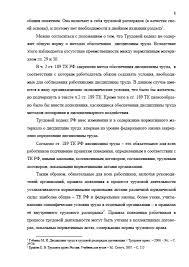 Декан НН Расторжение трудового договора по инициативе  Страница 7 Расторжение трудового договора