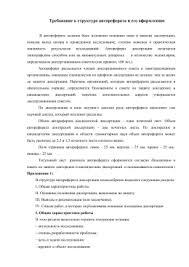 Положение о совете по защите докторских и кандидатских Требование к структуре автореферата и его оформлению