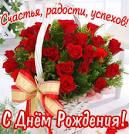 Поздравления с днём рождения для учительницы от