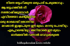Good Night Quotes Malayalam Daily Motivational Quotes