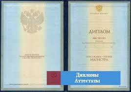 диплом магистра До этого момента времени вузы РФ и СССР выпускали студентов исключительно по квалификации специалист Диплом магистра выдававшийся с 1996 по 2003 год