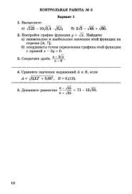 Александрова контрольные работы по алгебре класс читать онлайн  14 15 16 17 18 19 20 21 22 23 24 25 26 27 28 29 30 31 32 33 34 35 36 37 38 39 40 Читать онлайн и скачать