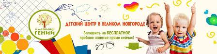 <b>Маленький Гений</b> | детский центр в В.Новгороде | ВКонтакте