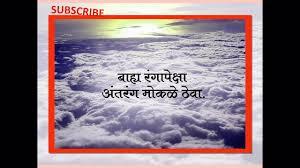 Marathi Quotes On Life In Marathi