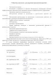 Отчёт по производственной практике в администрации города  Отчет по производственной практики в Администрации Белореченского района Производственная практика важный этап в подготовке студентов как молодых