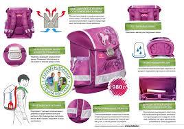 Ранцы и <b>рюкзаки Belmil</b>: качество подтверждено родителями ...