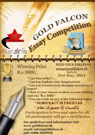 gold falcon essay competition gold falcon inc  gf essay
