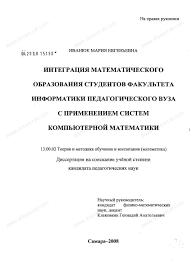 Диссертация на тему Интеграция математического образования  Диссертация и автореферат на тему Интеграция математического образования студентов факультета информатики педагогического вуза