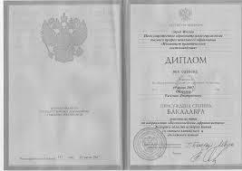 Курсы китайского языка с нуля в Москве Химках для начинающих  Увеличить диплом