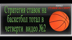 Стратегия на баскетбол лайв на тотал