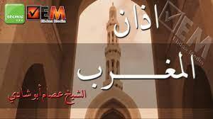 اذان صلاة المغرب - الشيخ عصام أبو شادي   Azan For Praying - Shiekh Essam  Abu Shady - YouTube