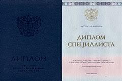 Купить диплом вуза в Ростове на Дону Только ГОЗНАК Дипломы
