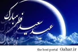 Image result for پیامک عید سعید فطر