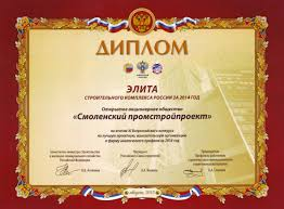 Новости Смоленский промстройпроект диплом элита 2014