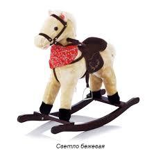 Детские качалки лошадки недорого во Владимире