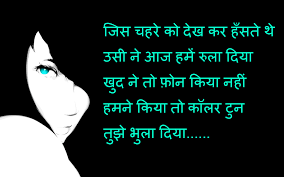 118 Very Romantic Hindi English Love Shayari Hd Images Pics Hd Download
