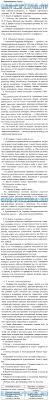 Биология класс тип членистоногие контрольная с ответами  Биология 7 класс тип членистоногие контрольная с ответами