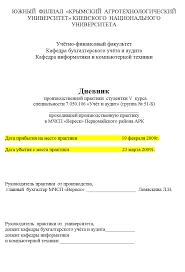 Дневник отчёта по производственной практике бухгалтера  Бухгалтер столкнувшиеся с трудностями по написанию производственного дневника или целого отчета по практике бухгалтера в бюджетной организации