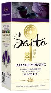 <b>Чай черный Saito</b> Japanese morning в пакетиках — купить по ...