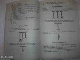 Физика класс Разноуровневые самостоятельные и контрольные  Физика 7 класс Разноуровневые самостоятельные и контрольные работы ФГОС