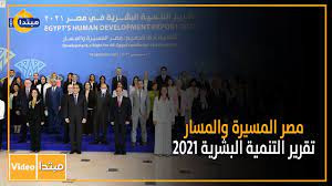 مصر المسيرة والمسار.. تقرير التنمية البشرية 2021 - YouTube