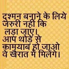 Inspirational Quotes In Hindi For Students Motivational Quotes