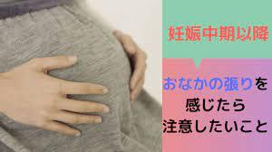 妊娠 7 ヶ月 お腹 の 張り