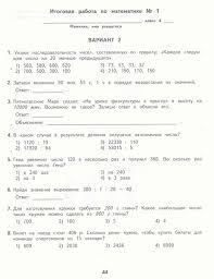 Система учебников Перспектива Математика Контрольные   4 класса включают описание особенностей этих работ и рекомендации по оценке их выполнения • сопровождаются краткими комментариями к ответам и или