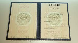Купить диплом СССР старого образца в Казани kazan diplom com Дипломы СССР СССР